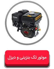 مقالات درباره موتور تک بنزینی و دیزل